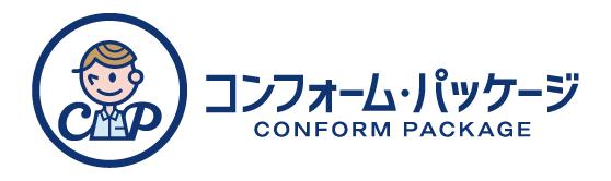 コンフォーム・パッケージ