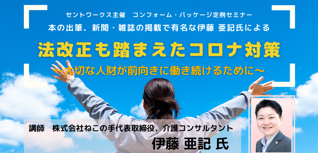 コンフォーム・パッケージ定例セミナー
